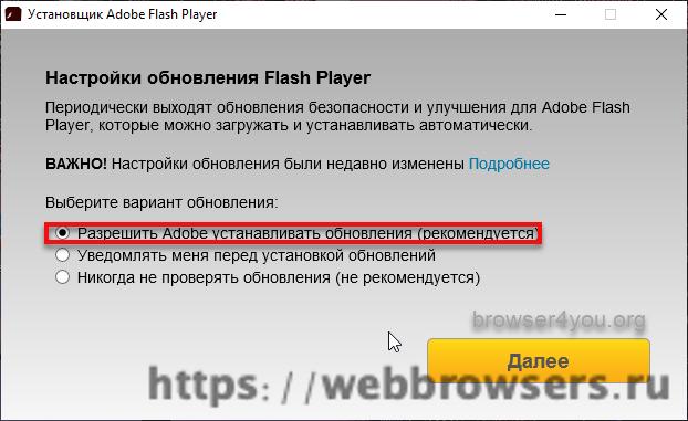 Устанока Flash Player