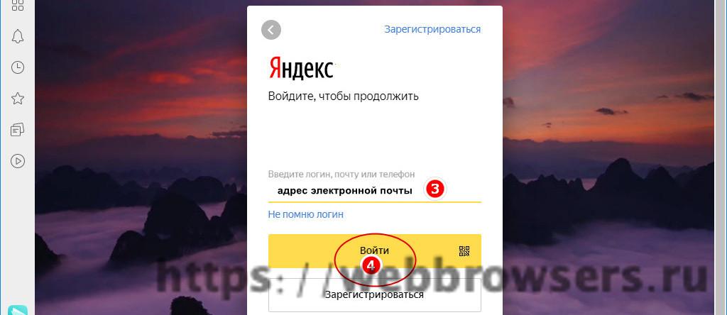 Настрой яндекс браузера для лучшей работы
