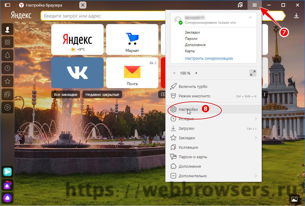 Как правильно настроить Яндекс браузер на работу в интернете