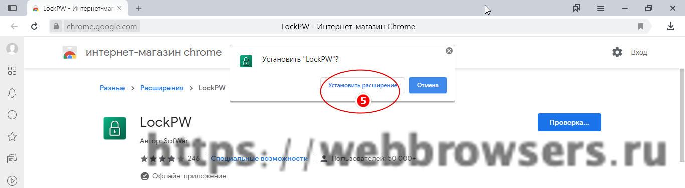 как правильно поставить пароль на браузер