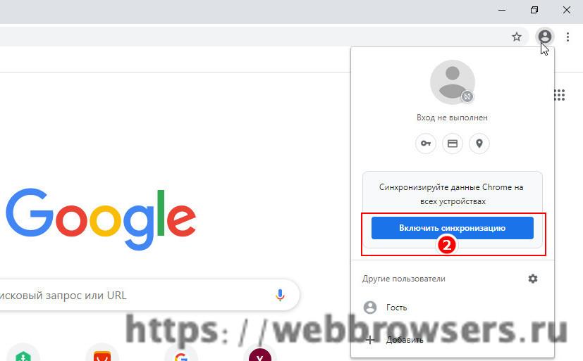 синхронизация паролей в гугл Хром