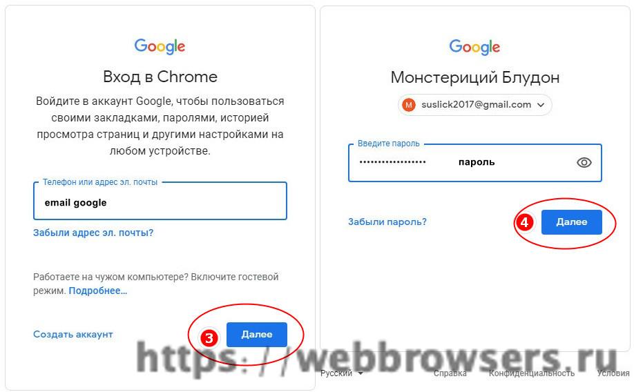 как сохранить пароли в гугл хром при переустановки системы