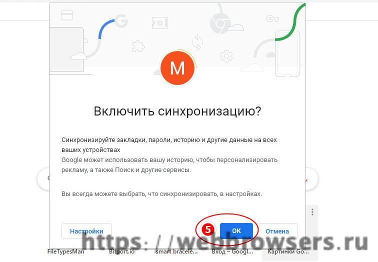 Как сохранить пароли в гугл хром