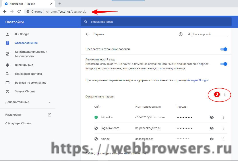 как экспортировать пароли в гугл хроме