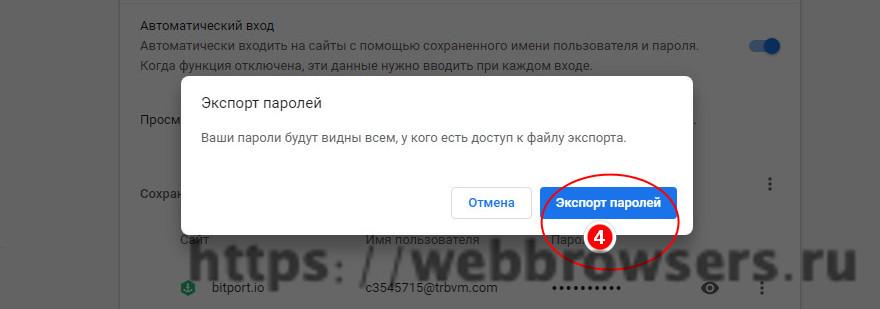Экспорт паролей в гугл хроме