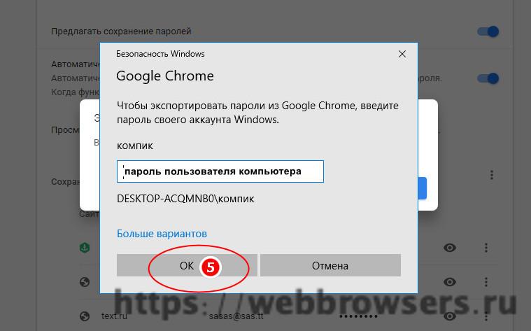 как не потерять пароли в Гугл хроме