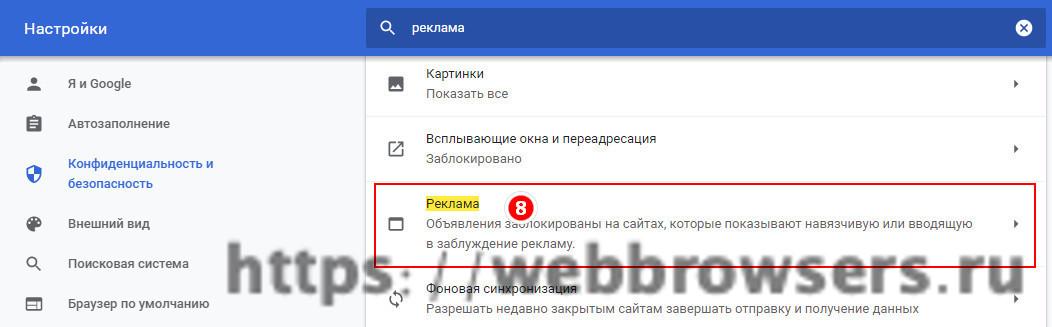 убрать всплывающие уведомления в Гугл Хроме