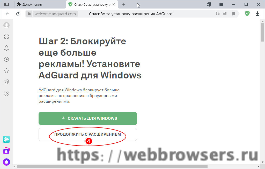 Блокировка всплывающая реклама для интернета продвижение сайтов биржи