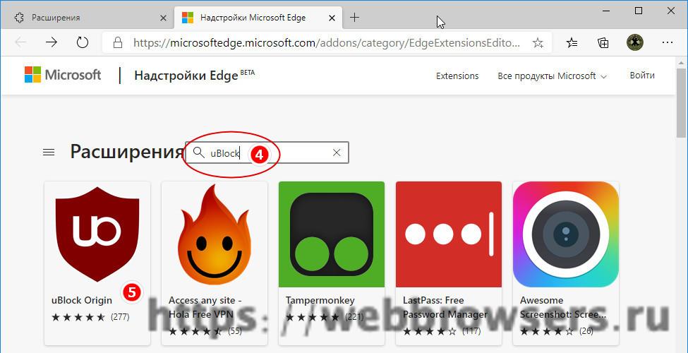 как удалить рекламу в Microsoft Edge