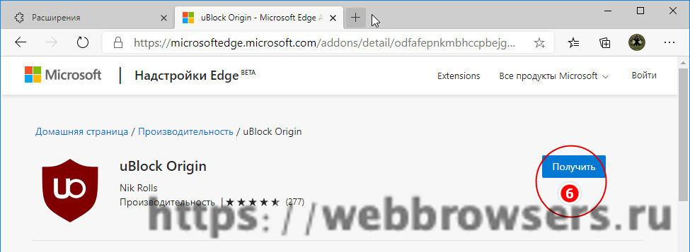как скрыть рекламу в Microsoft Edge