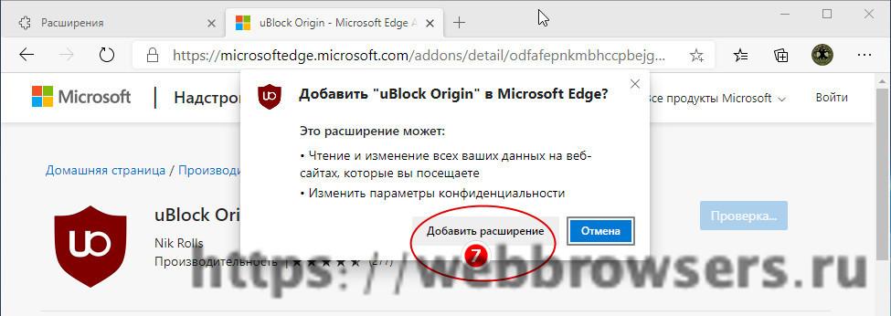 удалить рекламу в Microsoft Edge