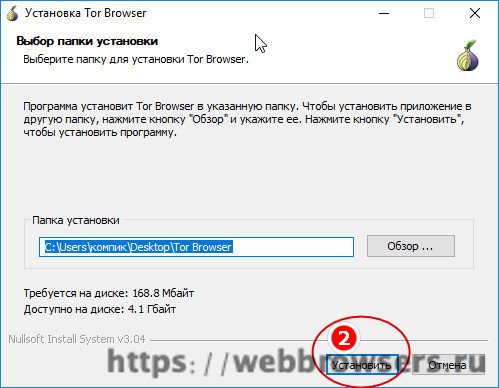 как правильно поставить ТОР браузер на Windows