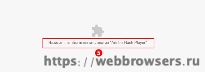 Как включить флеш плеер на браузере тор hydra2web скачать браузер тор для виндовс 7 бесплатно с официального сайта gidra