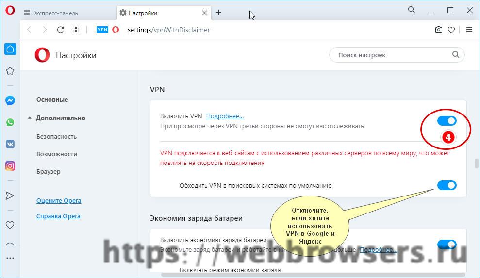 VPN  в Opera browser