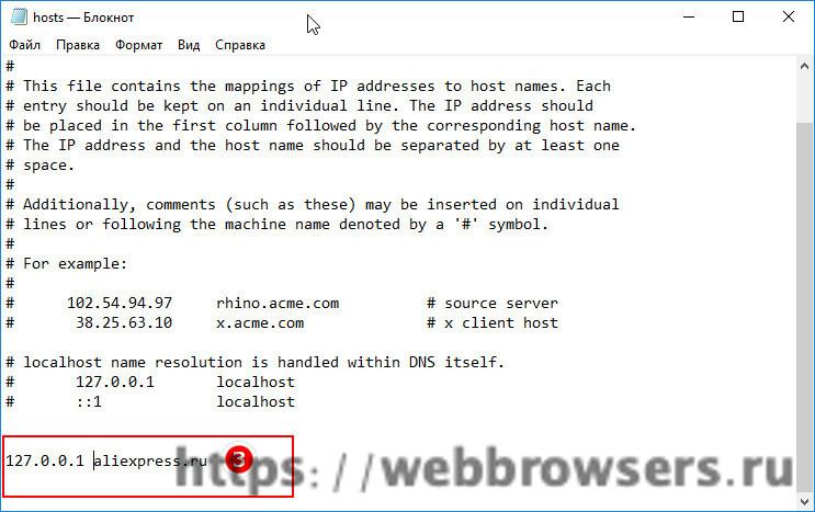 как запретить доступ к сайту на компютере