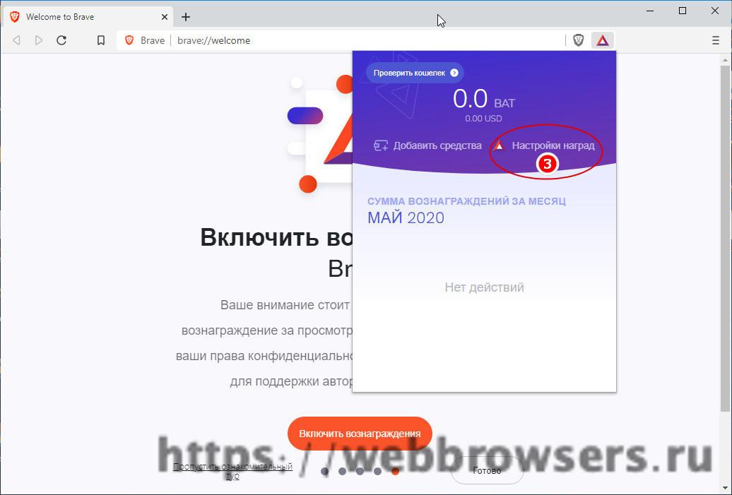 награда за пользование браузером