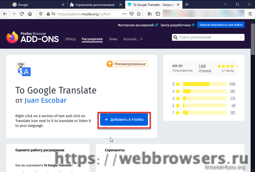 mozilla to google translate установить