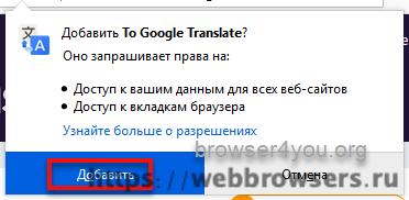 mozilla to google translate добавить