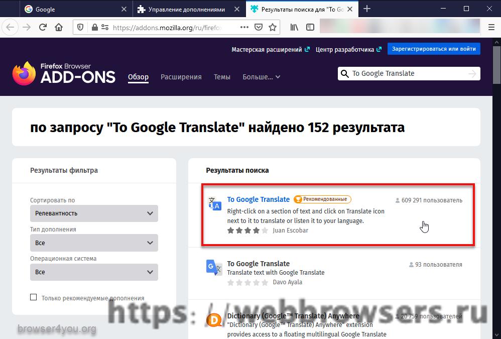 mozilla результат поиска to google translate